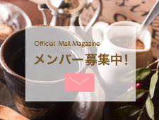 Official Mail Magazine メンバー募集中!